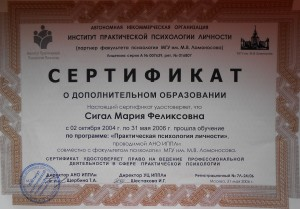 практикующий психолог сертификат