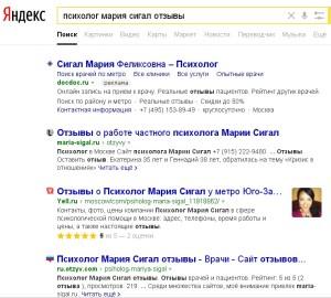 психолог москва отзывы рекомендации