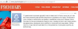 семейный психолог в москве отзывы рекомендации форумы