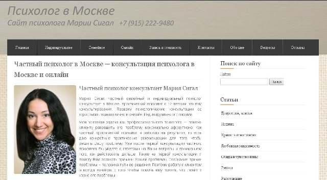 сайт психолога москва